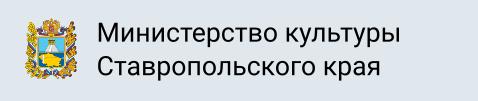 Министерство культуры СК