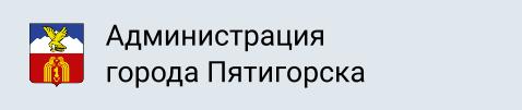 Администрация города Пятигорска